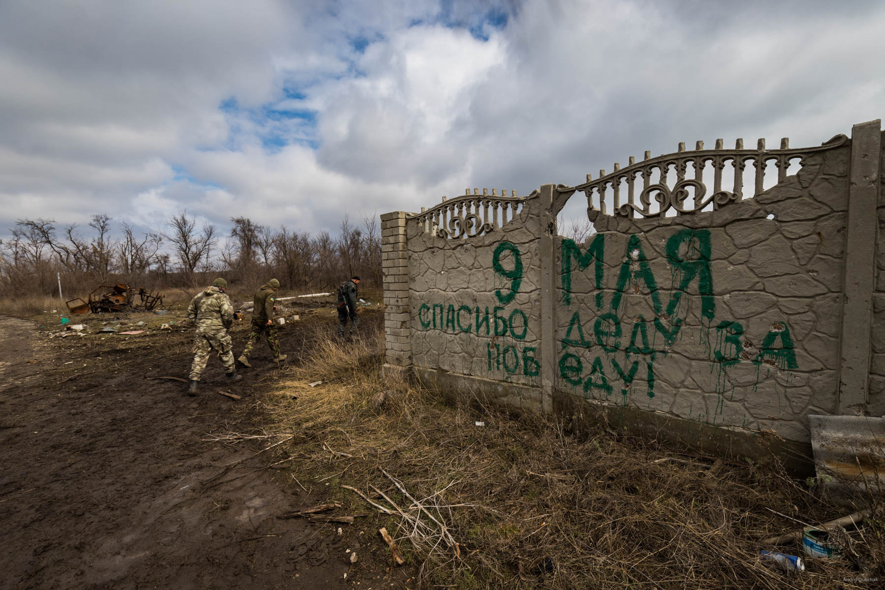 """May 9th, thank your grandfather for the victory!"" - an inscription made by pro-Russian militants in Shirokine, before Ukrainian marines drove them out from the village in 2016. Currently, the whole of Shirokine is under control of the Ukrainian Army. Enemy positions are several hundred meters away from the village. Shirokine, March 2018."