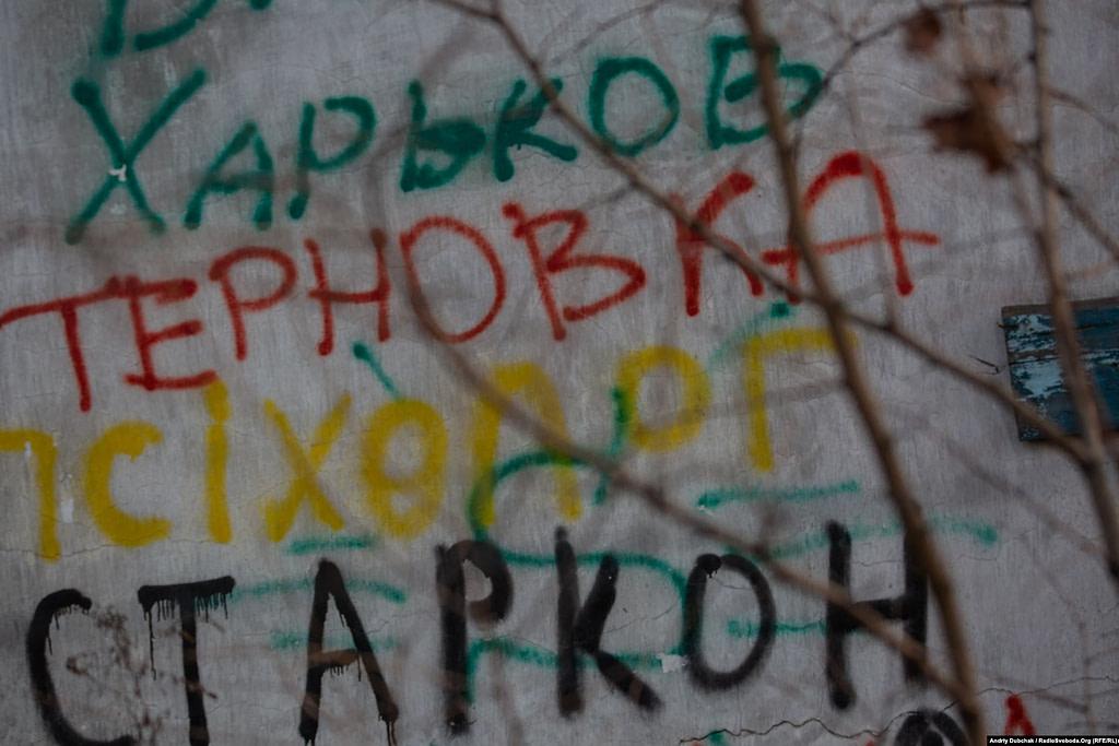 Дорогою назад проходимо покинутий будинок, де раніше стояли військові. Стіни розписані назвами рідних для вояків міст України.  Золоте (фотограф Андрій Дубчак)