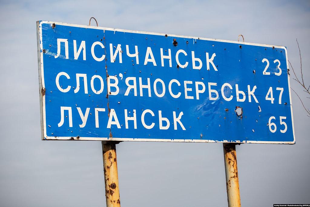 Цей знак тепер уже в демілітаризованій зоні. Ця його сторона дивиться в бік окупованого Первомайська. Золоте (фотограф Андрій Дубчак)
